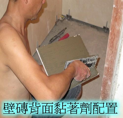 6 壁磚背面黏著劑配置.jpg
