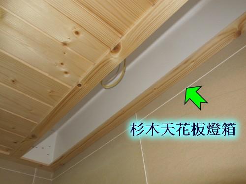 1 浴室造型杉木天花板.jpg