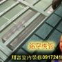 7 後陽台鋁穿梭管活動門片.jpg