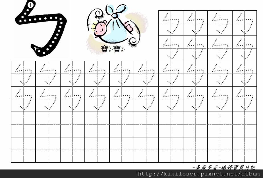 ㄅㄆㄇ練習簿(中級)-1