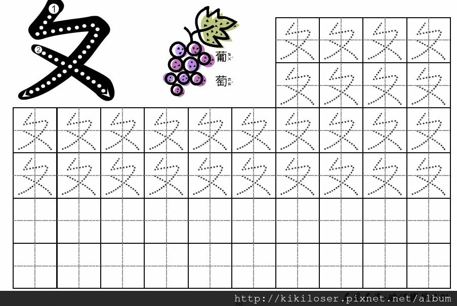 ㄅㄆㄇ練習簿(中級)-2