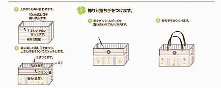Bag_in_bag2-4