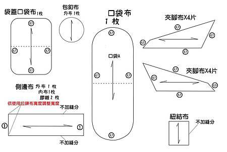 鉤針紙型3.jpg