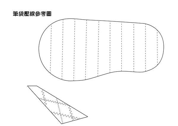 筆袋壓線圖