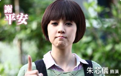 借用一下你的愛@謝平安 朱芯儀髮型
