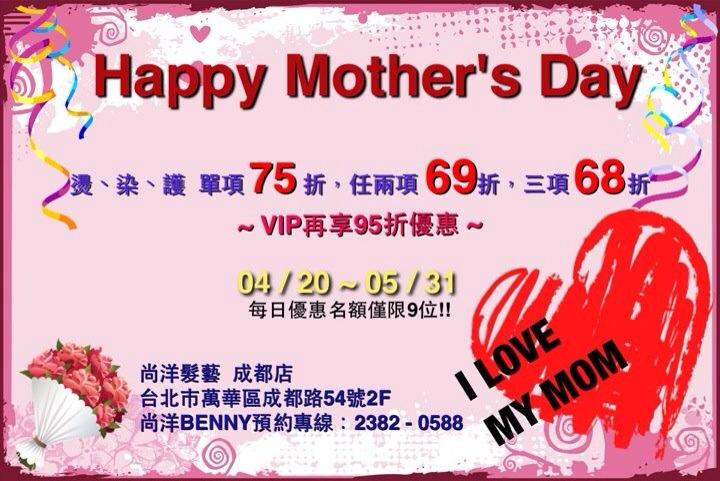 2013母親節活動