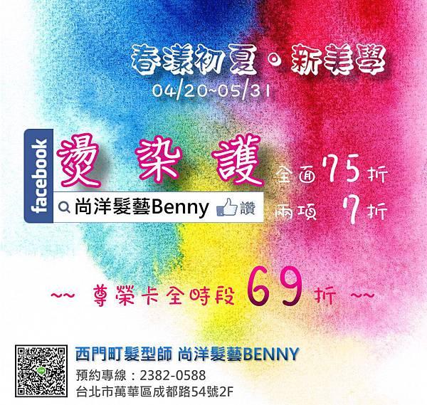 Benny2014011