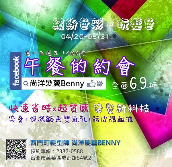 Benny2014022