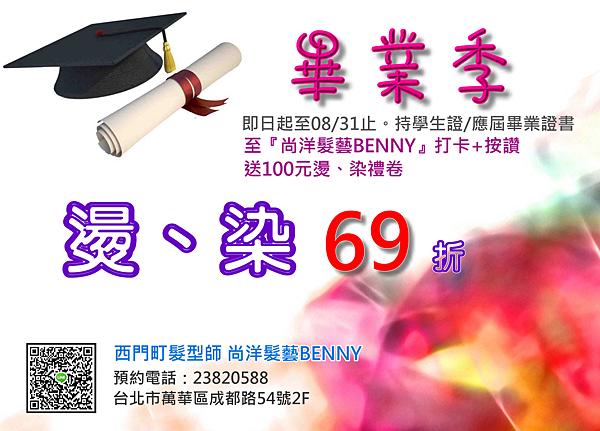 201406畢業優惠