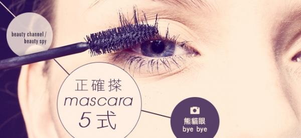 2014.05.19_mascara