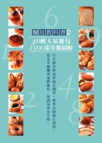 麵包教科書2.jpg