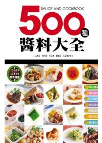 500種醬料大全.jpg