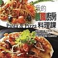 我的義國廚房料理課Pasta&Pizza.jpg