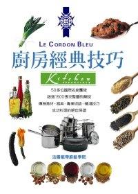法國藍帶廚房經典技巧.jpg
