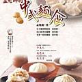 孟老師的中式麵食.jpg