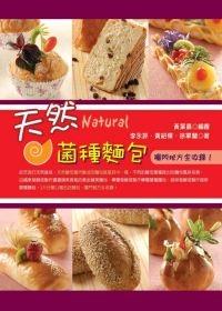 天然菌種麵包.jpg