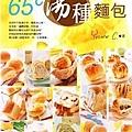 65℃湯種麵包.jpg