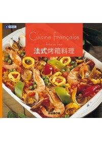 法式烤箱料理.jpg