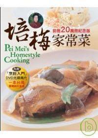 培梅家常菜:銷售20萬冊紀念版.jpg