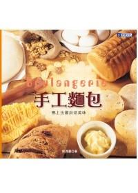 手工麵包:戀上法國烘焙美味.jpg