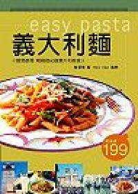 義大利麵easy pasta.jpg