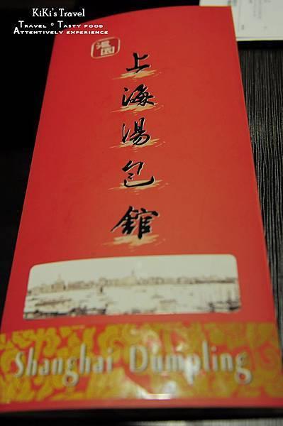 [美食]台北-上每湯包館