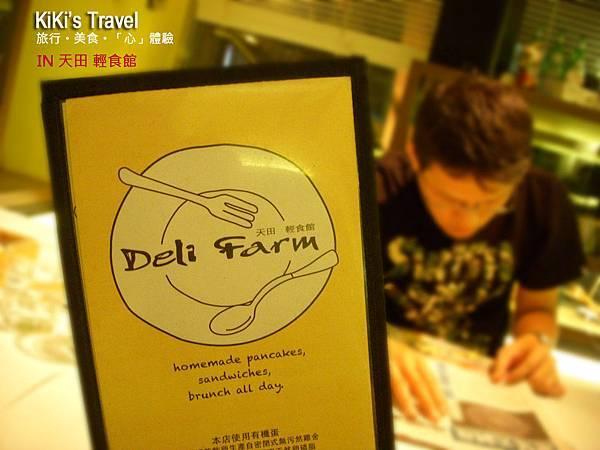 台南-天田輕食館