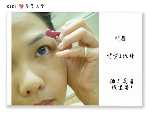 (DS)愛美天堂-05.jpg