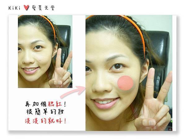 (DS)愛美天堂-10.jpg