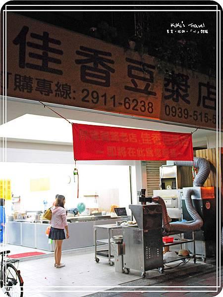 台北新店好吃早餐_佳香