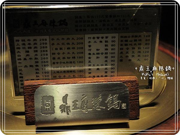 {台北}鼎王麻辣鍋