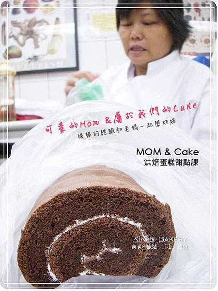 {烘焙}蛋糕點心烘焙班