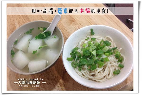 通化街(臨江街)必吃美食大傻小傻乾麵