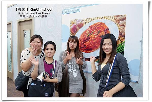 韓國必玩 泡菜DIY