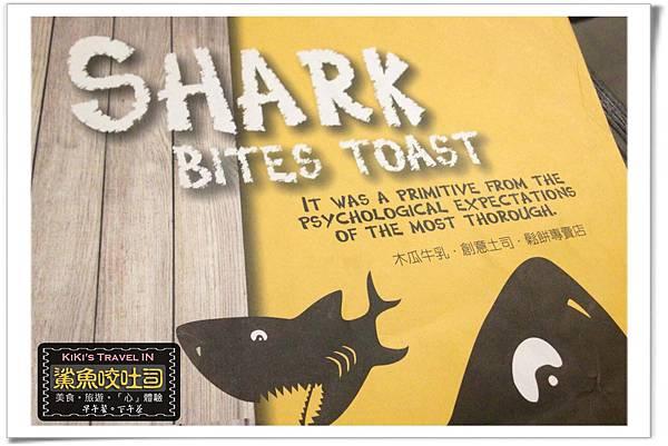 鯊魚咬吐司_早午餐店