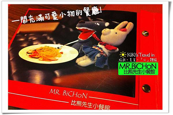MR.bichoN比熊先生小餐館 (5)拷貝.jpg