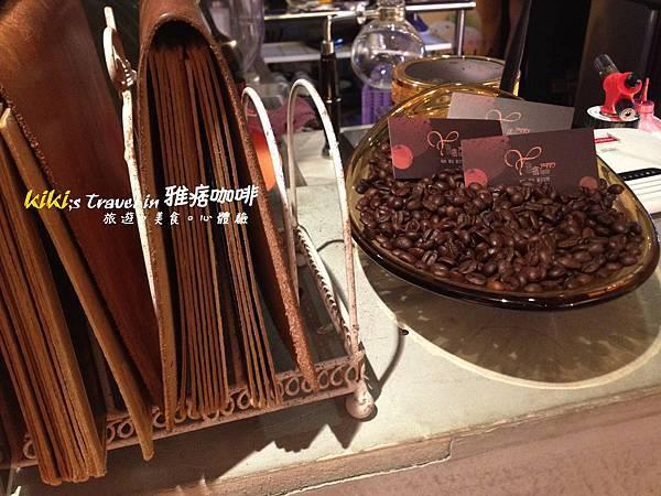 台北 雅痞咖啡