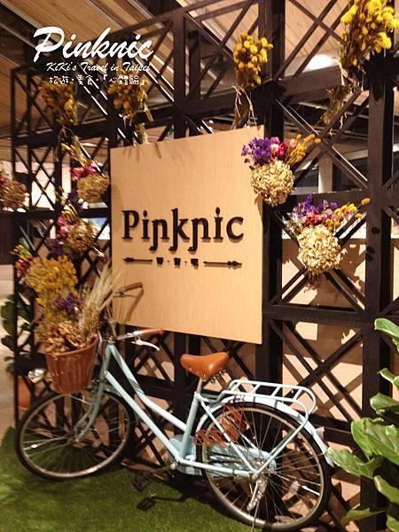 松山文創Pinknic