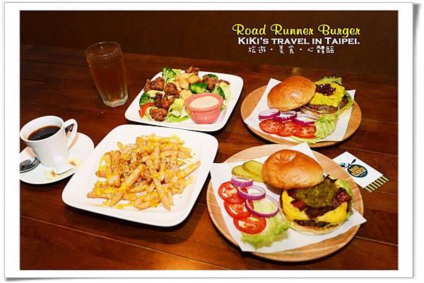 ROAD RUNNER師大漢堡