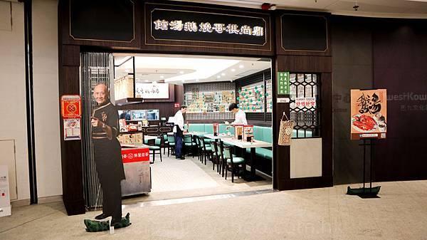 【香港美食】非常優質的燒鵝!!