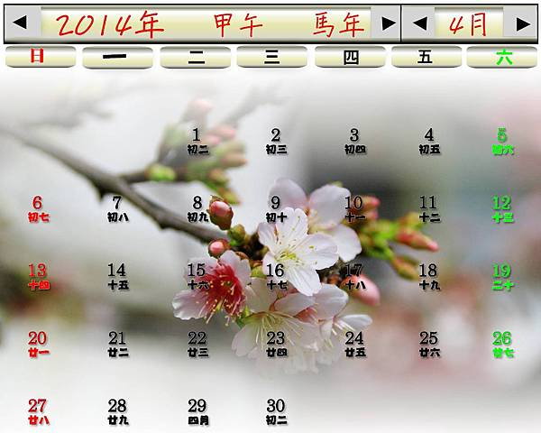 4月曆.jpg