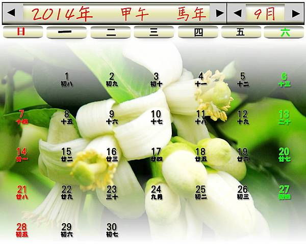 9月曆.jpg