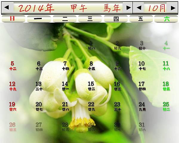 10月曆.jpg