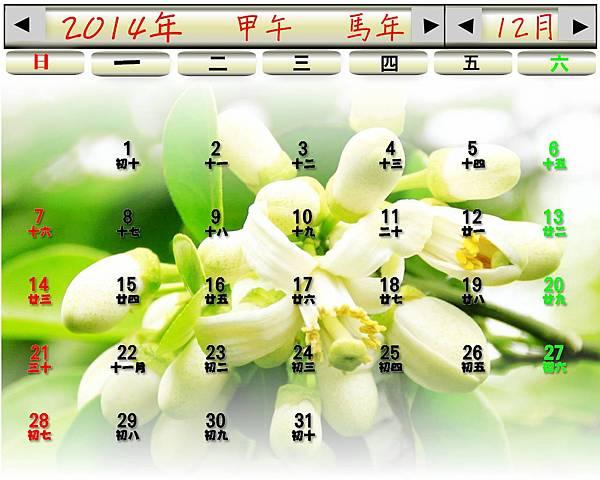 12月曆.jpg