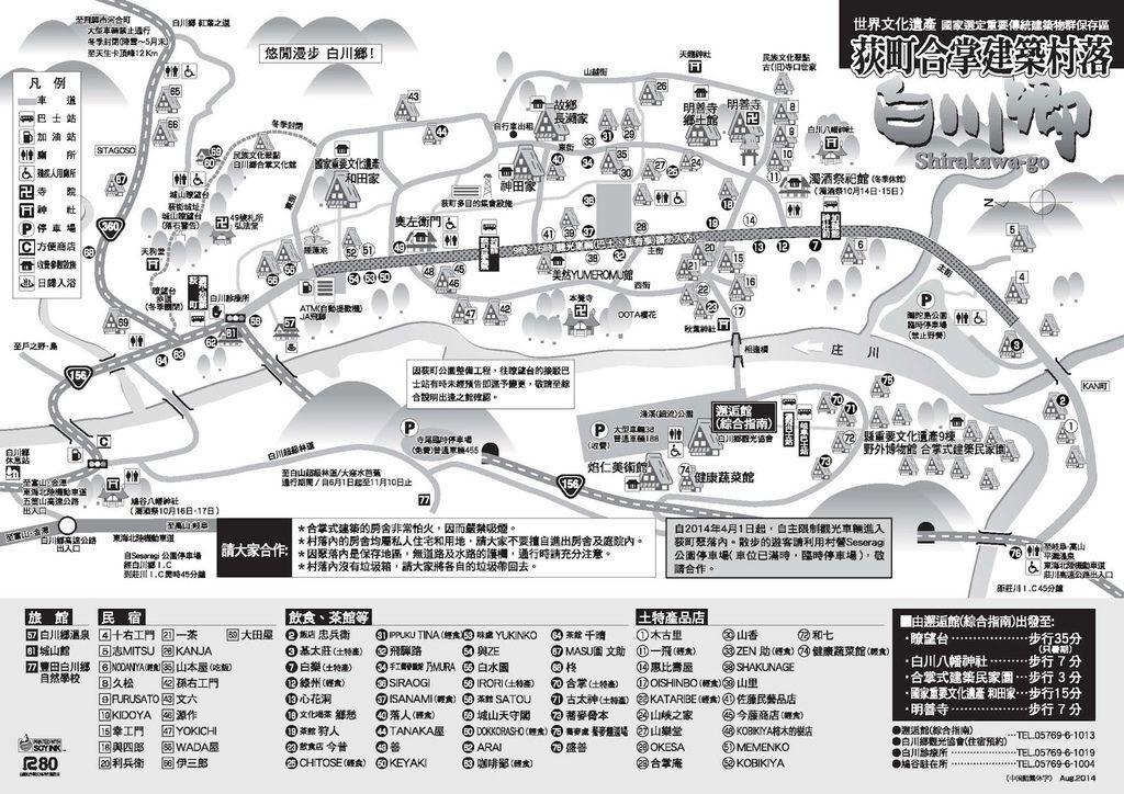 白川鄉合掌村中文地圖