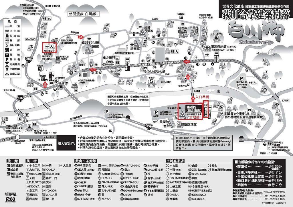白川鄉合掌村中文地圖2