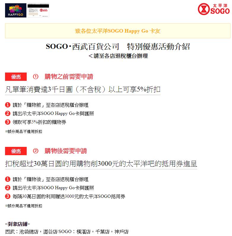 SOGO日本網頁