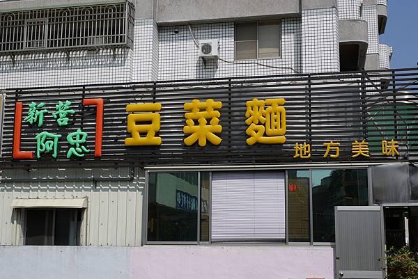 阿忠豆菜麵招牌