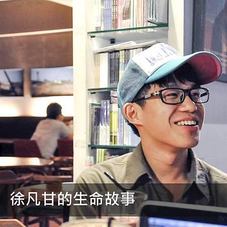 徐凡甘故事