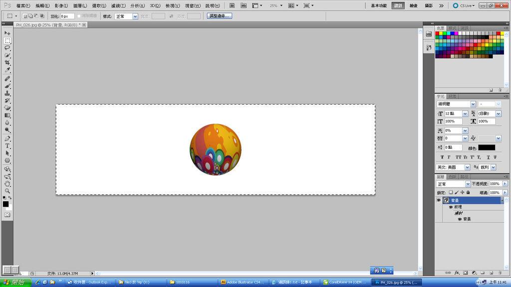 3d-球體.jpg